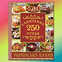 Глория 250 улюблених страв Українська кухня
