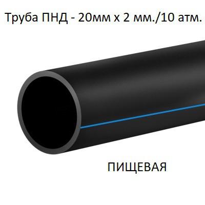 Труба полиэтиленовая 20х2мм (пищевая)