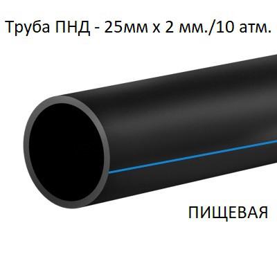 Труба полиэтиленовая 25х2мм (пищевая, 10атм)