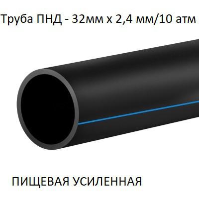 Труба полиэтиленовая 32 мм (усиленная)