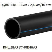 Труба полиэтиленовая 32х2,4мм (усиленная, 10атм)