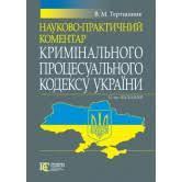 Кримінально процесуальний кодекс України. Науково-практичний коментар.