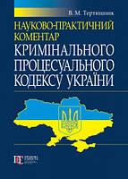 Кримінально процесуальний кодекс України. Науково-практичний коментар., фото 2