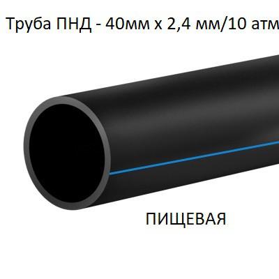 Труба полиэтиленовая 40 мм (пищевая)