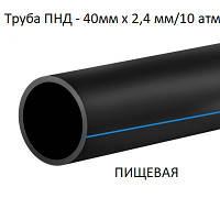 Труба полиэтиленовая 40х2,4мм (пищевая, 10атм)