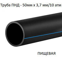 Труба полиэтиленовая 50х3,7мм (пищевая, 10атм)