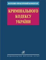 Кримінальний кодекс України. Науково-практичний коментар.