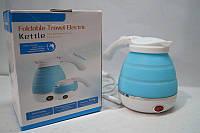 Складной чайник foldable,Портативный складной силиконовый чайник электрочайник,Складной чайник foldable kettle