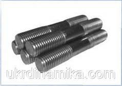Шпилька М30 ГОСТ 22036-76, 22037-76 з ввинчиваемым кінцем 1,6 d
