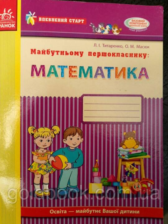 """Майбутньому першокласнику """"Математика"""". Робочий зошит."""