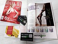 """Статья о продукции """"Stark Pharm"""" и нашем магазине-представителе """"Proteininkiev"""" в журнале """"Натали"""" апрель 2018."""