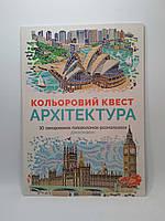 Жорж ЗГР Кольоровий квест Архітектура Вудкок 30 закодованих головоломок розмальовок