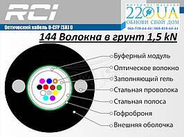 Оптический 144 волокна в грунт и канализацию O-CFP(SR)D-144 E9/125