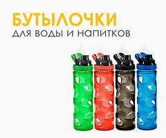 Бутылочки для воды и напитков