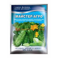 Комплексное минеральное удобрение Master (Мастер) NPK 22.8.16  100 г