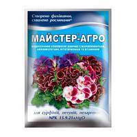 Комплексное удобрение МАСТЕР-АГРО 15.9.24+MgO для сурфиний, петуний и пеларгоний Valagro 25 г