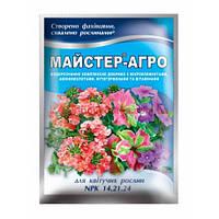 Комплексное удобрение МАСТЕР-АГРО 14.21.24 для цветущих растений Valagro 25 г