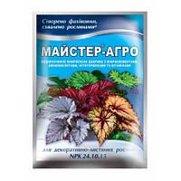 Комплексное удобрение МАСТЕР-АГРО 24.10.15 для декоративно-лиственных растений Valagro 25 г