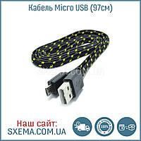 Кабель Micro USB 97см в защитной тканевой оплетке