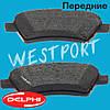 Тормозные колодки Delphi Передние Дисковые Под датчик износа LP1966