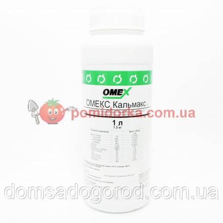 ОМЕКС Кальмакс 1 л