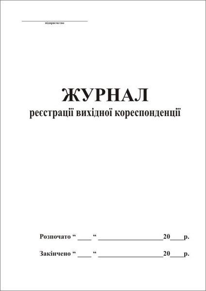 Журнал реєстрації вихідної кореспонденції А4 50 аркушів