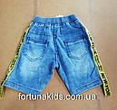Трикотажные шорты для мальчиков S&D 1-5 лет, фото 2