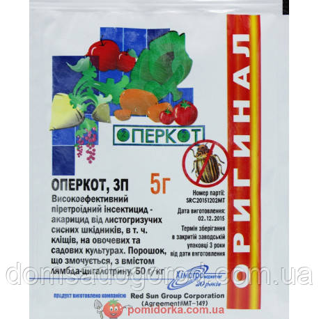 Инсектицид ОПЕРКОТ з.п. ХимАгро 5 г