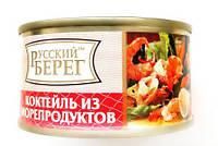 """Коктейль из морепродуктов """"Русский берег"""" 140г"""
