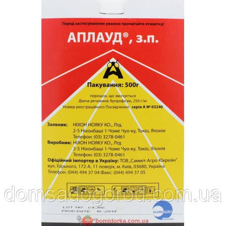 Инсектицид АПЛАУД 250 з.п. SUMIAGRO 500 г