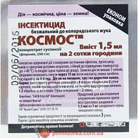 Инсектицид КОСМОС 250 к.с. (регент) Basf 1,5 мл