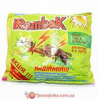 Рембек (Rembek) 125 г