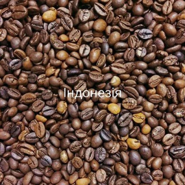 Кава «Робуста Індонезія»
