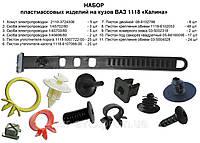 Комплект пистонов на кузов ВАЗ-1118, 1117, 1119