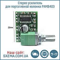 Плата звукового усилителя на основе PAM8403 2x3W, 5 вольт