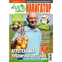 Журнал АГРОНАВИГАТОР №3 (апрель) 2017