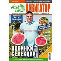 Журнал АГРОНАВИГАТОР №8 (август) 2017