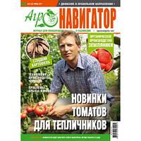 Журнал АГРОНАВИГАТОР №6 (июнь) 2017