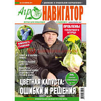 Журнал АГРОНАВИГАТОР №2 (февраль) 2017