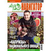 Журнал АГРОНАВИГАТОР №3 (март) 2017