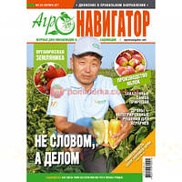 Журнал АГРОНАВИГАТОР №9 (сентябрь) 2017