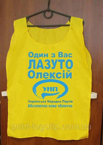 промо накидки, рекламные жилеты, реклама на выборах киев