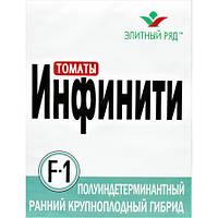 Томат ИНФИНИТИ F1 ЭЛИТНЫЙ РЯД 1 г
