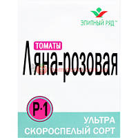 Томат ЛЯНА-РОЖЕВА Элитный ряд 1 г