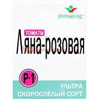 Томат ЛЯНА-РОЗОВАЯ Элитный ряд 1 г