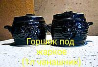 Горшок для запекания керамический