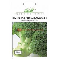 Капуста брокколи АГАССИ F1 Професійне насіння 20 шт.