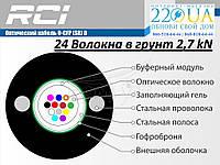 Оптический 24 волокна в грунт и канализацию 2,7 kN O-CFP(SR)D-024 E9/125