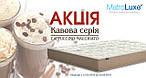 Распродажа Кофейных матрасов от Матролюкс
