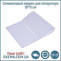 Силиконовый термостойкий коврик для сепаратора 19,5см х 11см с отверстиями для вакуума